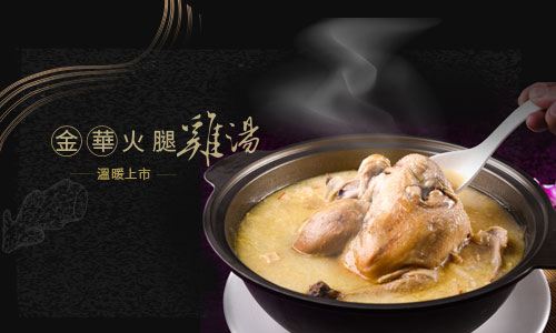 金華火腿雞湯˙暖心上市